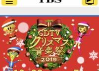 【今夜19:00~】 TBS「CDTVスペシャル クリスマス音楽祭2019」にAKB48が出演!