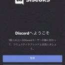 Discordアカウントの作成方法(スマホ版)