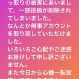『【速報】インスタ乗っ取り被害にあった相楽伊織、その後の経過について報告!!!これは可哀想すぎるだろ・・・【元乃木坂46】』の画像