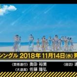 『【乃木坂46】『22ndシングル』11月14日発売決定キタ━━━━(゚∀゚)━━━━!!!』の画像