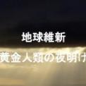★感謝★1週間で10万アクセス突破!『地球維新 黄金人類の夜明け』