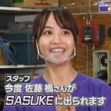 『【緊急速報】まさかのサプライズ発表!!!佐藤楓『SASUKE』に出演が決定!!!!!!!!!!!!キタ━━━━(゚∀゚)━━━━!!!』の画像