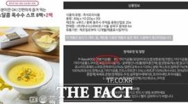 【韓国】製品説明から「日本」の「日」を削除? 飲食チェーン店に批判殺到