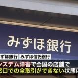 『【😓】みずほ銀行さん、金融庁に衝撃報告「故障の原因は分かりませんでした!」』の画像