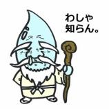 『神頼み!【1205日目】』の画像