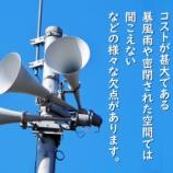 『新たな防災情報システム「クレバーメディア」』の画像