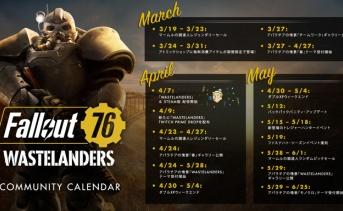 Fallout 76:Bethesda Game Daysのまとめとおさらい、コミュニティカレンダーの日本語版が公開