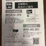 『司法書士試験、7日(日)開催!』の画像