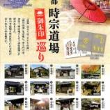 『京都 時宗道場 御朱印めぐり 令和2年10月1日~ 【情報】』の画像