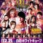 【12月21日白石大会全カード決定!】 ▷遠藤は人生とメイン...