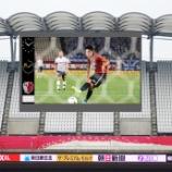 『鹿島 ACLホームでの蔚山戦 スタンドに最新鋭のビックスクリーンを新設』の画像