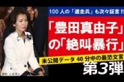 【悲報】豊田議員の秘書、無能すぎる。