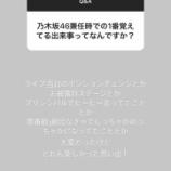 """『""""ヒーヒー言ってた…"""" 松井玲奈、このタイミングで『乃木坂46時代の1番覚えている出来事』を語る・・・』の画像"""