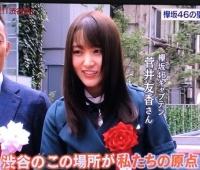 【欅坂46】アド街にゆっかーが…!