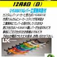 【12月8日】U-KANAYAレバー取付工賃無料!