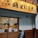 『【ラーメン】麺堂にしき(東京・小川町)』の画像