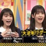 『桃ちゃんとあやめちゃん良い表情するなぁw ゲーム対決楽しみ!【乃木坂46】』の画像