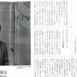 『野田政権と住宅』の画像