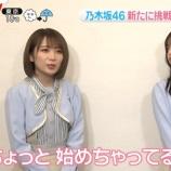 『【乃木坂46】真夏さん・・・それマジですか・・・wwwwww』の画像