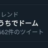 『超速報!!!未だ伸び続ける『# おうちでドーム』とんでもない数値に達してしまう!!!!!!』の画像
