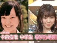 【元欅坂46】中学時代の今泉佑唯、乃木坂っぽくて可愛いwwwww(画像あり)