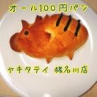 『全て1つ108円(税込)!!ヤキタテイのパンがおいしすぎる!』の画像