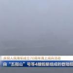 【動画】中国、海軍70周年観艦式を盛大に開催するも、霧で何も見えない残念な事態に…。 [海外]