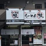 『らーめん桂』の画像