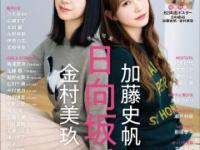 【日向坂46】CMNOWで表紙を飾った、かとしお寿司からコメントきたで〜!!!!!!!!