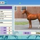 『1000〜2400バランスブレイカーは普段なら絶対に育てて無かった馬の中にいた』の画像