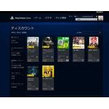 『PS Plusで、アサシンクリードユニティとアサシンクリード4 ブラックフラッグが100円セール』の画像