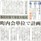 『戸田市では既に取り組んでいる町会単位での防災計画づくりが政府方針に』の画像
