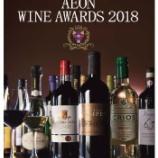 『【イベント】「イオンワインアワード2018」受賞ワイン販売』の画像