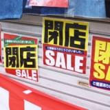 【悲報】ワイ、家電の特価品を衝動買い→転売した結果wwwww