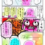 『エッセイ漫画』の画像