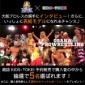 大阪プロレスの人気レスラーが雑誌キッズ時計の表紙を飾る! 9...