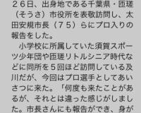【朗報】阪神・及川、千葉県匝瑳市長を巨人ファンから阪神ファンに鞍替えさせることに成功
