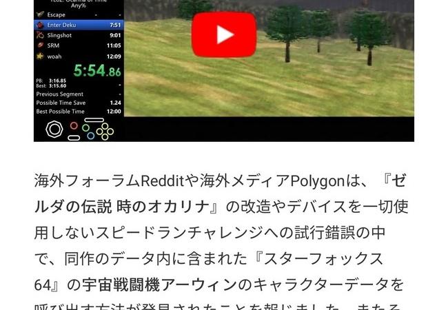 【動画】ゼルダ時のオカリナRTA、スタフォを呼び出す。もはや理解できない次元へと到達