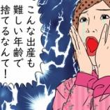 『離婚の危機④~出産が難しい年齢で捨てる最低夫~』の画像