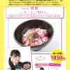 AKB48カフェ&ショップ博多店であの幻のメニューが復活wwwwww