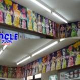 『鱒沢Yショップのソフトクリーム』の画像