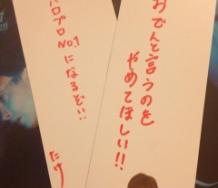 『スマイレージ竹内朱莉 七夕の短冊に「おでんと言うのをやめてほしい!!」』の画像