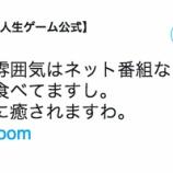 『【乃木坂46】人生ゲームのピン『人生さん』が斉藤優里と若月佑美に反応しててワロタwwwwww』の画像