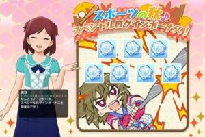 【ミリシタ】『スポーツの秋♪スペシャルログインボーナス』開催!11/12(火)まで!