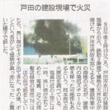 『(産経新聞)戸田の建設現場で火災(9日)』の画像