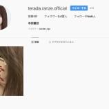 『【乃木坂46】緊急速報!!!寺田蘭世、突如 公式Instagramを開設!!!!!!キタ━━━━(゚∀゚)━━━━!!!』の画像