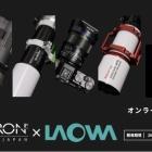 『2/28(日)14時~18時半 LIVE・オンラインセミナーSIGHTRON×LAOWA 2021/02/28』の画像