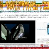 『日産アラウンドビューモニター(2)/エコレボ(II)』の画像