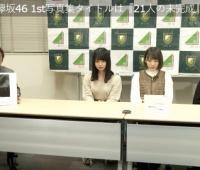 【欅坂46】1st写真集タイトルは『21人の未完成』21人全員参加!