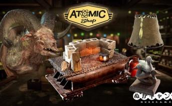【アトミックショップ】今週のテーマは「大物狩り」新規のC.A.M.P.用アイテムが配信開始!